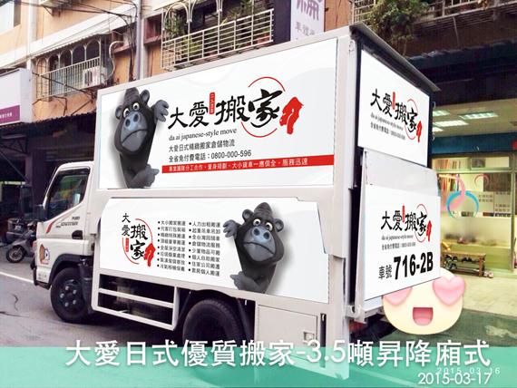 3.5噸加長昇降廂式-大愛新竹搬家公司
